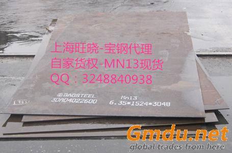X120Mn12 1.3401 wear resistant steel