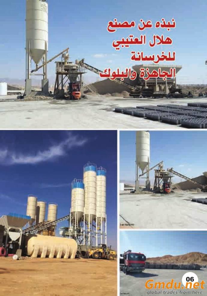 Ready-mix Cement Concrete