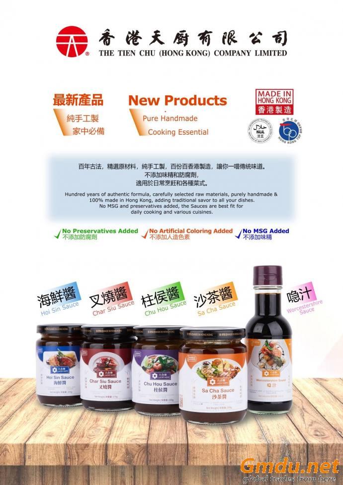 Chu Hou Sauce
